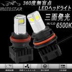 LEDヘッドライト バイク専用 PH11/T15H HS5 Hi/Lo 三面発光 高輝度 AC/DC 12v対応 CREE製 30W 6500K 1個 二輪用 バイク用