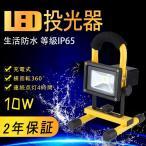 LED投光器 充電式 10W ポータブル LED作業灯 小型 軽量 LEDライト 充電式ライト 防水 バッテリー内蔵 アウトドア 看板灯 夜釣り キャンプ 夜間作業などで大活躍