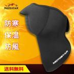 マスク バイク用ネックウォーマー ネオプレンウォームマスク 汎用 ブラック レディース メンズ フリー 防寒 保温 防風対策 MOTOSTAR