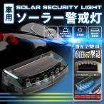 ソーラー カーセキュリティライト6LED ソーラーライト ソーラー充電 配線不要 ブルー 内装 振動感知 威嚇 簡単設置 汎用 一個