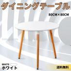 ダイニングテーブル イームズテーブル 丸テーブル デスク 机 コーヒーテーブル 木脚 シンプル ホワイト 白 おしゃれ 円形 単品 北欧 送料無料 80cm×80cm