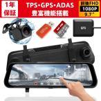 ドライブレコーダー ミラー型 前後 2カメラ GPS機能 9.66インチ タッチパネル式 1080PフルHD 170度広角 SONYセンサー/レンズ採用 24H駐車監視 ループ録画の画像