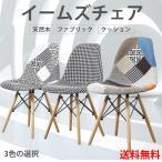 ダイニングチェア イームズチェア 椅子 イス おしゃれ 木脚 北欧風 モダン デザイナーズ クッション 2脚セット マルチカラー モノクロ 千鳥柄 組立簡単 送料無料