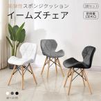 イームズチェア ダイニングチェア PUレーダーチェア 2脚セット シェルチェア 木脚 イス チェア 椅子 組立簡単 北欧 オフィスチェア おしゃれ モダン 人気