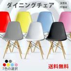 ダイニングチェア イームズチェア 椅子 イス 1脚 おしゃれ 木脚 北欧風 モダン  シンプル デザイナーズ シェルチェア ホワイト ブラック 多色対応 組立簡単