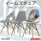 ダイニングチェア イームズチェア 椅子 イス 1脚 おしゃれ 木脚 北欧風 モダン デザイナーズ シンプル クッション マルチカラー モノクロ 千鳥柄 組立簡単