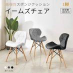 イームズチェア ダイニングチェア PUレーダーチェア 1脚 シェルチェア 木脚 イス チェア 椅子 組立簡単 北欧 オフィスチェア おしゃれ モダン シンプル 人気