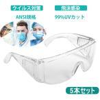 ゴーグル 保護メガネ 花粉症 ウイルス細菌飛沫対策眼鏡 5本 軽量 透明 保護めがね 飛沫防止防護 防護ゴーグル メガネ 防塵 花粉症対策 飛沫カット ウイルス対策