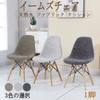 ダイニングチェア イームズチェア 椅子 イス 1脚 おしゃれ 木脚 北欧風 モダン デザイナーズ シンプル クッション コーヒー グレー 組立簡単