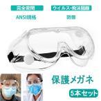 保護メガネ ゴーグル 花粉症 ウイルス細菌飛沫対策眼鏡 5本 軽量 透明 保護めがね 飛沫防止防護 防護ゴーグル メガネ 防塵 花粉症対策 飛沫カット ウイルス対策