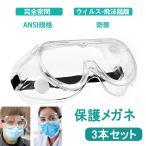 保護メガネ ゴーグル 花粉症 ウイルス細菌飛沫対策眼鏡 3本 軽量 透明 保護めがね 飛沫防止防護 防護ゴーグル メガネ 防塵 花粉症対策 飛沫カット ウイルス対策