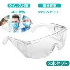 ゴーグル 保護メガネ 花粉症 ウイルス細菌飛沫対策眼鏡 3本 軽量 透明 保護めがね 飛沫防止防護 防護ゴーグル メガネ 防塵 花粉症対策 飛沫カット ウイルス対策