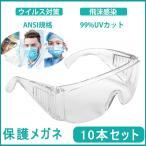 ゴーグル 保護メガネ 花粉症 ウイルス細菌飛沫対策眼鏡 10本 軽量 透明 保護めがね 飛沫防止防護 防護ゴーグル メガネ 防塵 花粉症対策 飛沫カット ウイルス対策