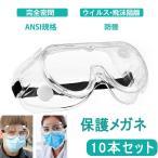 保護メガネ ゴーグル 花粉症 ウイルス細菌飛沫対策眼鏡 10本 軽量 透明 保護めがね 飛沫防止防護 防護ゴーグル メガネ 防塵 花粉症対策 飛沫カット ウイルス対策