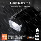 自転車 LEDライト ロードバイク 防水 自転車用ヘッドライト 4つ調光モード ベル機能付 懐中電灯 高輝度 360度回転 防災 地震 停電対策 登山 キャンプ用