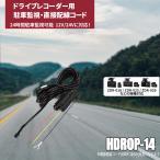 コムテックドライブレコーダー用 駐車監視用直接配線コード hdrop-14 駐車監視ケーブル 長さ4m ACC電源線 常時電源線 12V/24V対応 代用品