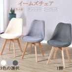 イームズチェア ダイニングチェア クッションチェア 1脚 シェルチェア 天然木脚 イス チェア 椅子 組立簡単 北欧 オフィスチェア おしゃれ モダン シンプル 人気