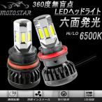LEDヘッドライト バイク用 Lo/Hi HS5/PH11 CREE製 1750LM/3500LM 6500K 高輝度 LEDバルブ フォグランプ 六面発光 35W ファンレス LEDバルブAC/DC9-18V対応