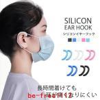 イヤーフック2個セット耳ガードマスク補助ゴムカバー耳が痛