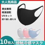 冷感マスク アイスシルクマスク 大きめ 小さめサイズ 在庫あり 10枚入 立体マスク 3D 個包装 軽量 UVカット 接触冷感 吸水速乾 吸汗速乾 白 黒 グレー