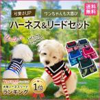 犬 ハーネス リード セット おしゃれ 小型犬 脱げない 中型犬 大型犬 服 ペット 猫 ドッグ  可愛い 簡単脱着式 軽量 セーラー柄 ペット用