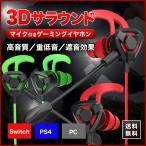 ヘッドセット ゲーミングイヤホン PS4 Switch マイク付き 有線 PC FPS スイッチ Apex フォートナイト