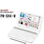シャープ SHARP 電子辞書 Brain PW-SH4-W ホワイト系[PWSH4]
