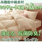 布団セット シングル 布団 8点 洗えるシンサレート ベッド用