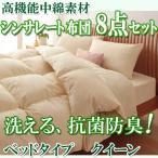 布団セット クイーン 布団 8点 洗えるシンサレート ベッド用
