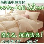 布団セット キング 布団 8点 洗えるシンサレート ベッド用