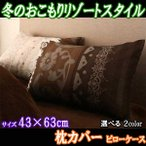 枕カバー 画像