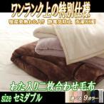 毛布 セミダブル 2枚合わせ グラン