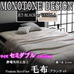 毛布 セミダブル ブランケット モノトーンデザインシリーズ