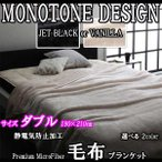 毛布 ダブル ブランケット モノトーンデザインシリーズ