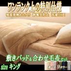 ショッピング毛布 毛布 キング 2枚合わせ 敷きパッドセット グラン