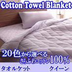 タオルケット クイーン 綿100% コットンキルト 選べる20色