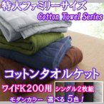 タオルケット ワイドキング 200用 綿100% コットンタオル モダンカラー5色