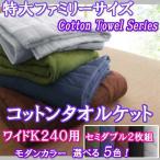 タオルケット ワイドキング 240用 綿100% コットンタオル モダンカラー5色