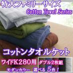 タオルケット ワイドキング 280用 綿100% コットンタオル モダンカラー5色
