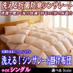 掛け布団 シングル シンサレート 洗える抗菌防臭