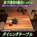 ダイニングテーブル 3段階伸縮 息づく素材の風合いシリーズ