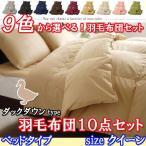 羽毛布団セット クイーン 8点セット ダックダウン 選べる9色 ベッドタイプ