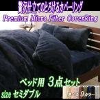 ショッピングカバー 布団カバーセット セミダブル 3点セット PMF ベッド用