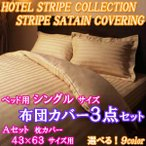 ショッピングカバー 布団カバーセット シングル 3点セット ホテルスタイル ベッド用