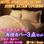 ショッピングカバー 布団カバーセット ダブル 3点セット ホテルスタイル ベッド用