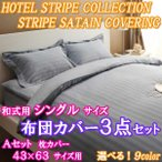 布団カバーセット シングル 3点セット ホテルスタイル 和式用