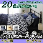 布団カバーセット セミダブル 3点セット 幾何柄 ベッド用