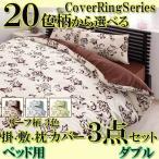 ショッピングカバー 布団カバーセット ダブル 3点セット リーフ柄 ベッド用