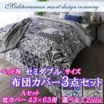 ショッピングカバー 布団カバーセット セミダブル 3点セット 地中海リゾート ベッド用Aセット