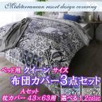 ショッピングカバー 布団カバーセット クイーン 3点セット 地中海リゾート ベッド用Aセット